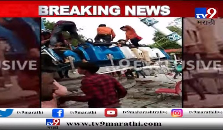 अहमदाबाद : अम्यूझमेंट पार्कमध्ये झोपाळा तुटल्याने मोठी दुर्घटना, दोघांचा मृत्यू