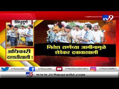 सिंधुदुर्ग : नितेश राणेंच्या जामीनामुळे शेडेकर दबावाखाली, सरकारकडे बदलीची मागणी