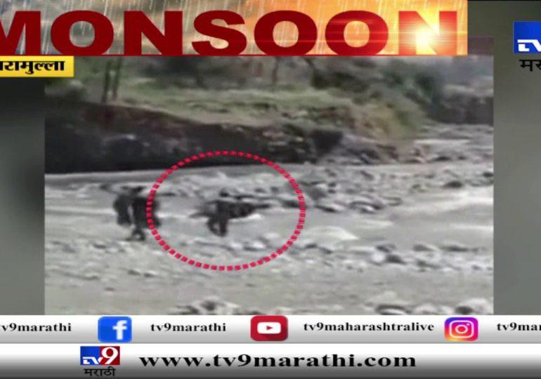 काश्मीर : नदीमध्ये वाहून जाणाऱ्या महिलेला CRPF जवानांनी वाचवलं