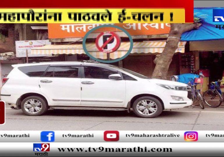 टीव्ही-9च्या बातमीचा दणका, नो पार्किंगमध्ये गाडी उभी केल्याने महापौरांना दंड