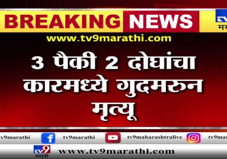 बुलडाणा : अपहरण झालेल्या 3 चिमुकल्यांपैकी 2 जणांचा कारमध्ये गुदमरुन मृत्यू