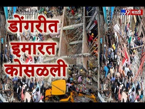 मुंबई : डोंगरीत चार मजली पत्त्यासारखी इमारत कोसळली