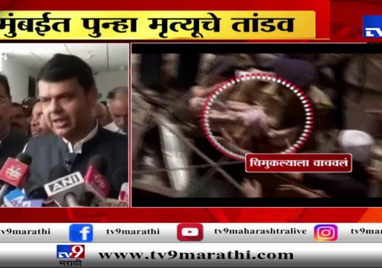 डोंगरी इमारत दुर्घटना : मुख्यमंत्री देवेंद्र फडणवीस यांची प्रतिक्रिया