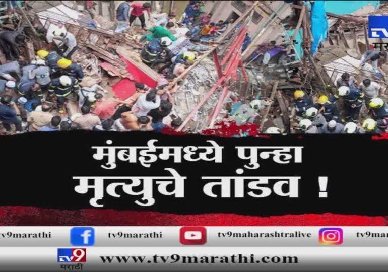 Dongri Building Collapse : मुंबईकरांच्या मृत्यूला जबाबदार कोण?