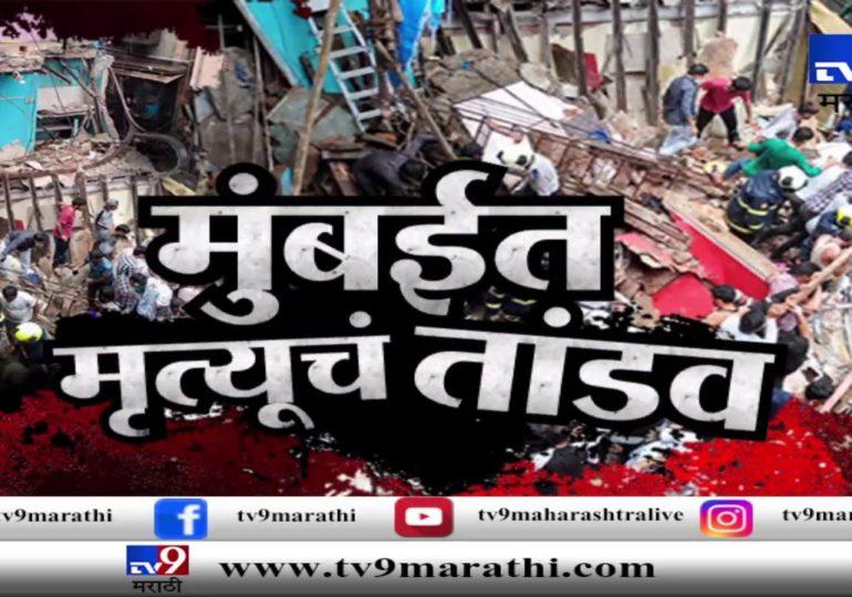 Dongri Building Collapse : NDRF कडून बचावकार्य युद्धपातळीवर सुरु