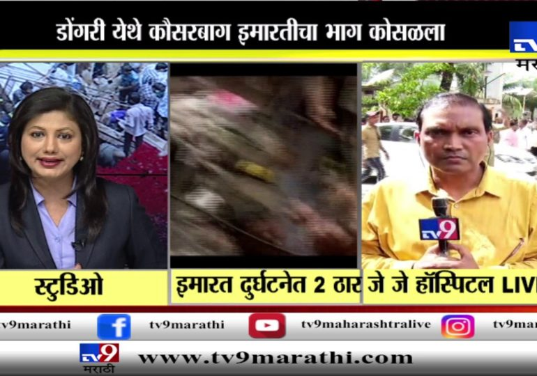 Dongri Building Collapse: जखमींवर जे.जे. रुग्णालयात उपचार सुरु