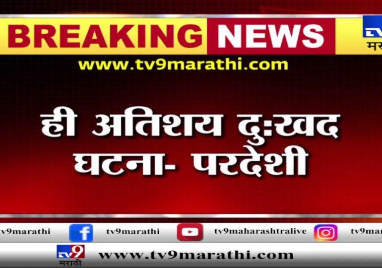 मुंबई : डोंगरी इमारत दुर्घटना, प्रवीण परदेशींनी घेतला घटनास्थळाचा आढावा