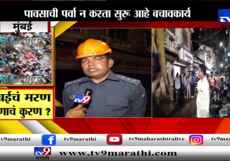 डोंगरी इमारत दुर्घटना : एनडीआरएफच्या चार टीमचं बचावकार्य सुरु