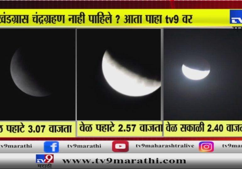 खंडग्रास चंद्रग्रहणाची खास दृश्य टीव्ही-9 मराठीच्या प्रेक्षकांसाठी