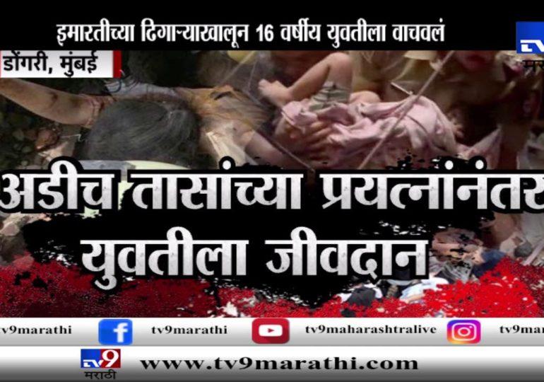 डोंगरी इमारत दुर्घटना : एनडीआरएफचे शर्थीचे प्रयत्न, एका चिमुकलीसह दोन महिलांना जीवदान