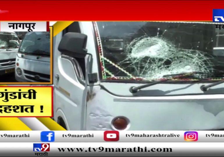 नागपुरात गुंडांची दहशत, पोलीस स्टेशनच्या मागेच गाड्यांची तोडफोड