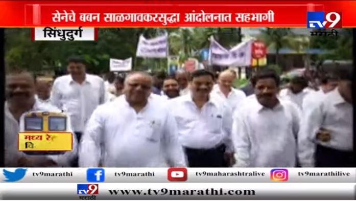 मुंबई-गोवा महामार्गाच्या दुरुस्तीसाठी सर्वपक्षीय नेत्यांचं 'जेलभरो'आंदोलन