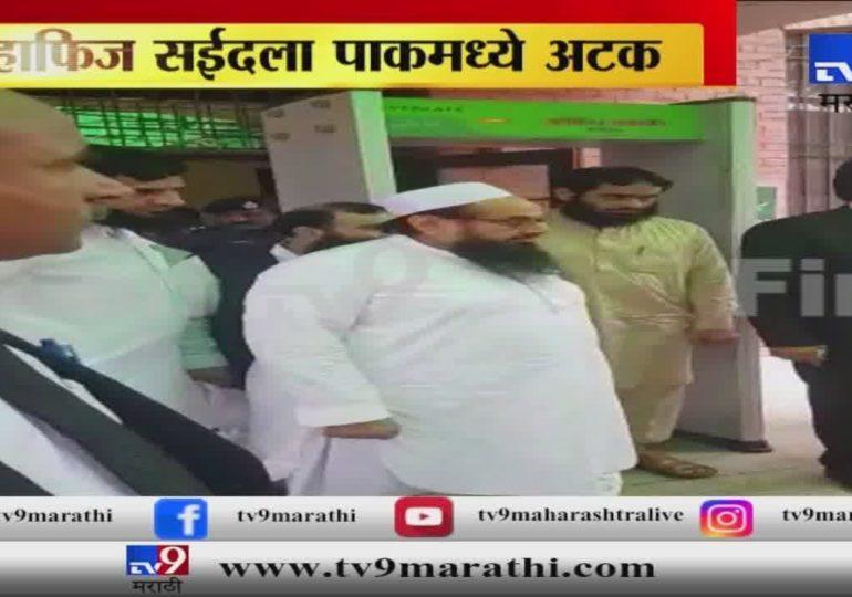 दहशतवादी हाफिज सईदला पाकिस्तानात अटक, व्हिडीओ 'टीव्ही-9'च्या हाती