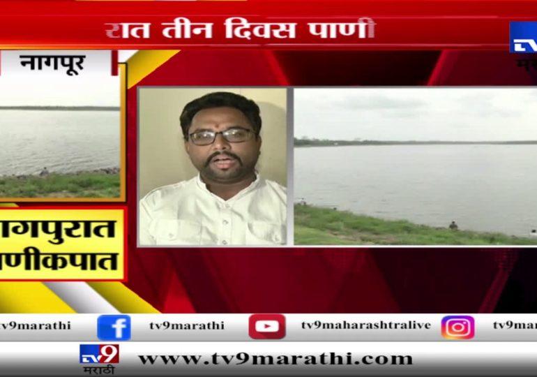 स्पेशल रिपोर्ट : नागपूरकरांवर भर पावसाळ्यात पाणी टंचाईचं संकट