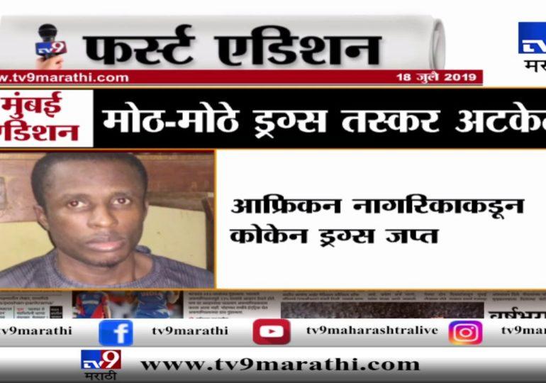मुंबई पोलिसांकडून ड्रग्स तस्करांची साखळी उद्ध्वस्त