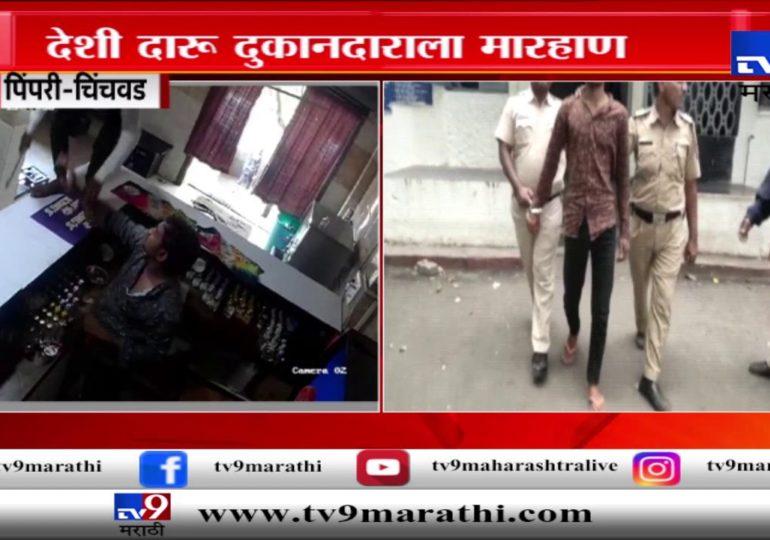 पिंपरी-चिंचवड : दारु विक्रेत्याला गावगुंडांकडून मारहाण
