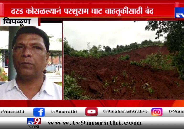 चिपळूण : परशुराम घाटात दरड कोसळली, मुंबईच्या दिशेने येणारी वाहतूक ठप्प