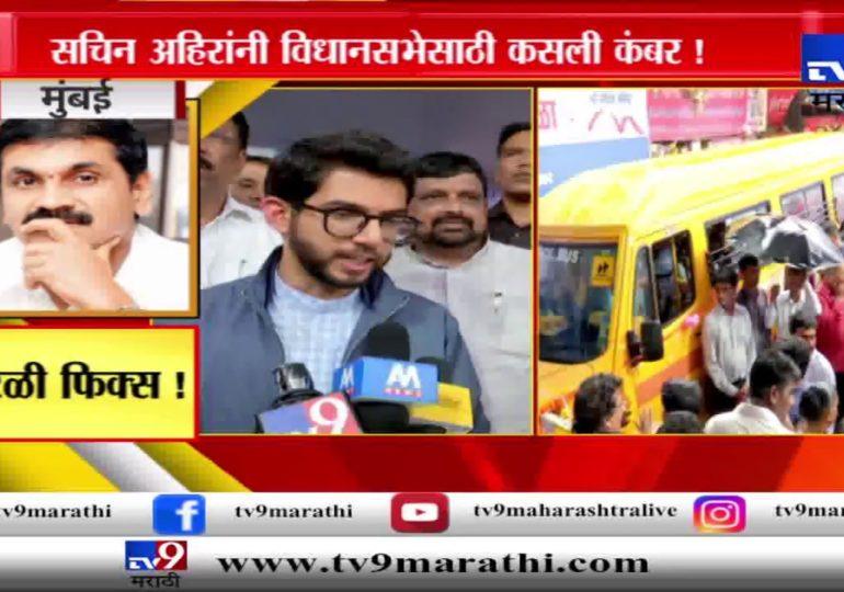 मुंबई: सचिन अहिरांकडून मुलींसाठी मोफत बससेवा, आदित्य ठाकरेंच्या हस्ते उद्घाटन