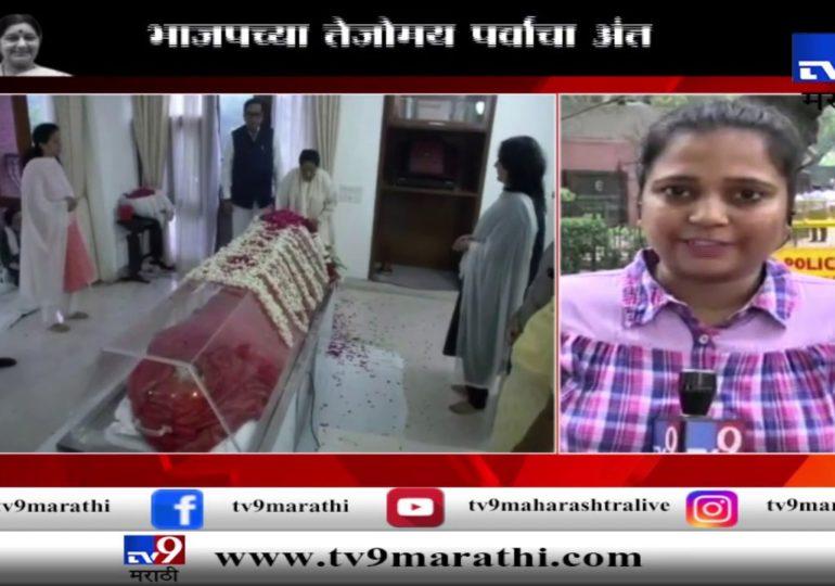 Sushma Swaraj : सुषमा स्वराज यांच्या पार्थिवावर दुपारी 3 वाजता अंत्यसंस्कार होणार
