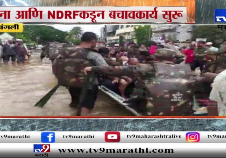सांगलीत पूरस्थिती, भारतीय सैन्य आणि एनडीआरएफकडून बचावकार्य सुरु