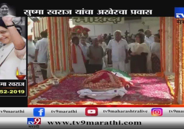नवी दिल्ली : माजी परराष्ट्र मंत्री सुषमा स्वराज यांचा अखेरचा प्रवास