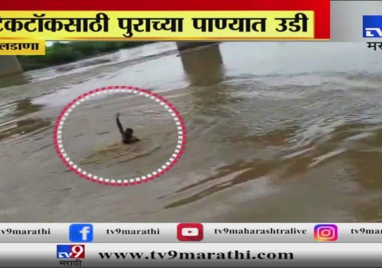 बुलढाणा : टीक टॉक व्हिडीओसाठी 120 फुटांवरुन नदीच्या पाण्यात उडी