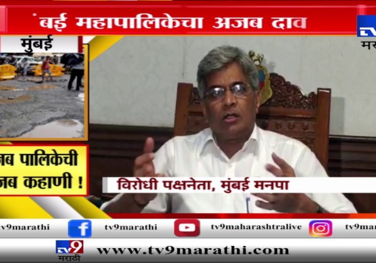 अजब मुंबई महापालिकेची गजब कहाणी ! 2334 खड्डे बुजवल्याचा दावा केला
