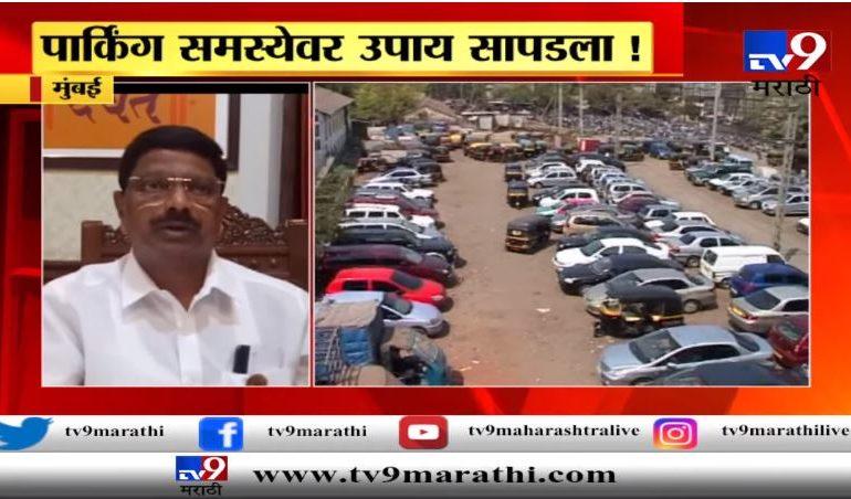मुंबई : मैदानाखाली पार्किंग, मोकळ्या जागेत भूमीगत वाहनतळांचा बीएमसीचा प्रस्ताव