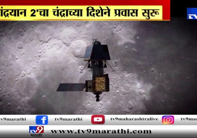 Chandrayaan-2 : 'चंद्रयान-2'ने पृथ्वीची कक्षा सोडली, चंद्राच्या दिशेने प्रवास सुरु
