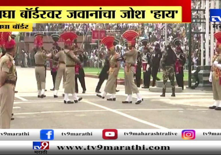 India Independence Day 2019 : वाघा बॉर्डरवर 'बीटिंग द रिट्रीट'चा सोहळा