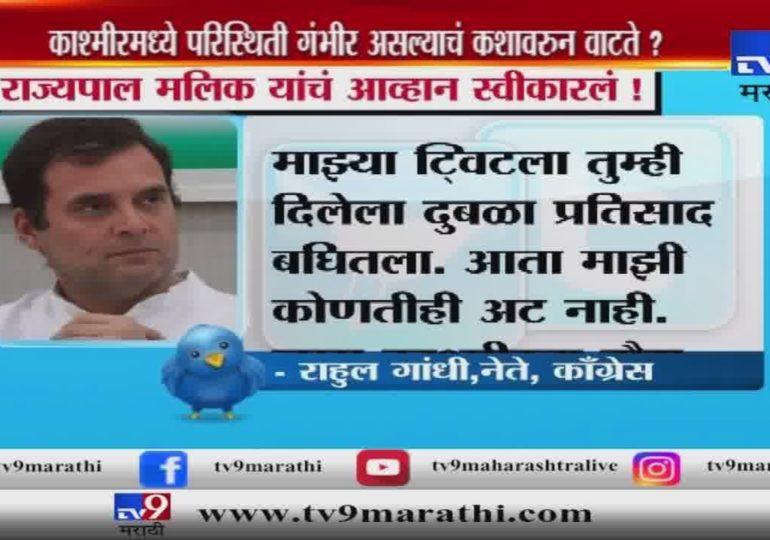 राहुल गांधी V/S राज्यपाल, राहुल गांधींनी राज्यपालांचं आव्हान स्वीकारलं