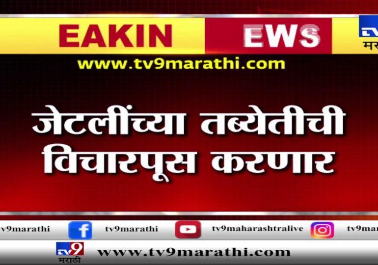 नवी दिल्ली : राष्ट्रपती रामनाथ कोविंद अरुण जेटलींची भेट घेणार