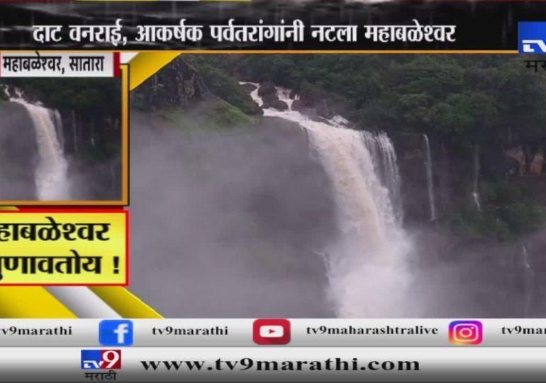 स्पेशल रिपोर्ट : सातारा : पावसाळ्यात खुललेला महाबळेश्वरचा निसर्ग पर्यटकांना खुणावतोय