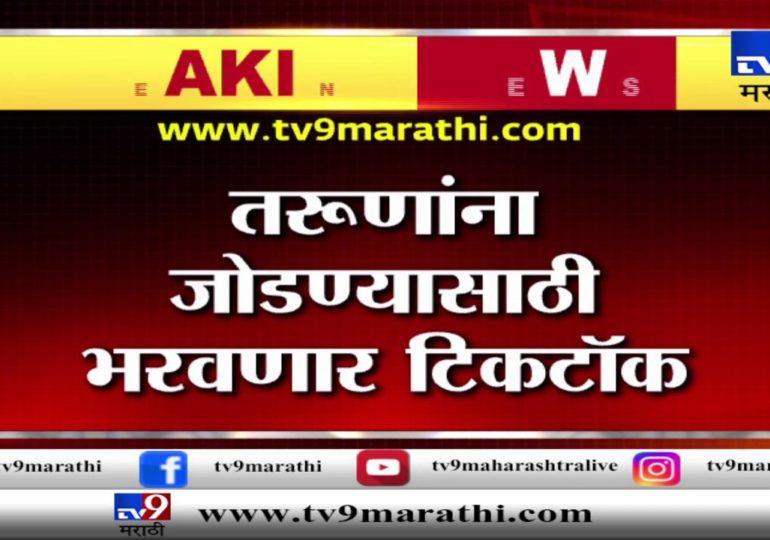महाराष्ट्र युवक काँग्रेसची 'आयडियाची कल्पना'! तरुणांना आकर्षित करण्यासाठी TikTok स्पर्धा
