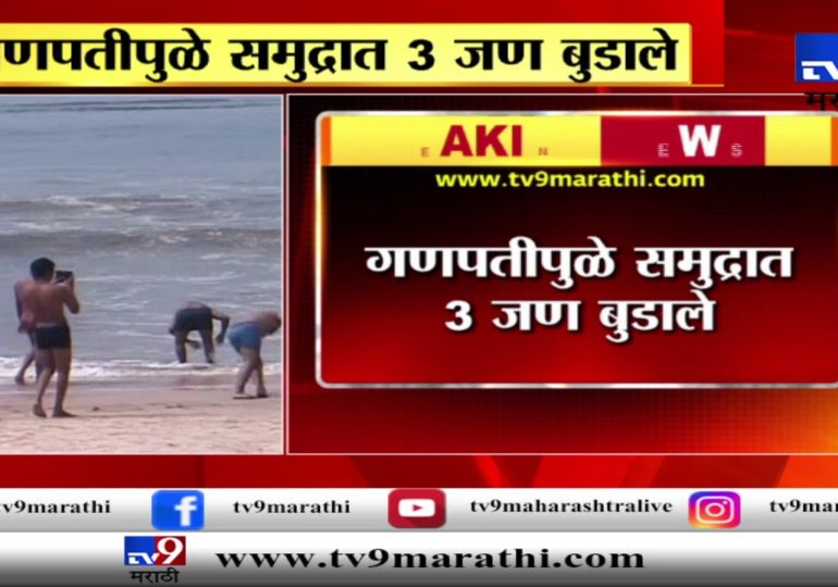 गणपतीपुळे समुद्रात पोहोण्यासाठी उतरलेले चार जण पाण्यात बुडाले, 2 महिलांचे मृतदेह सापडले