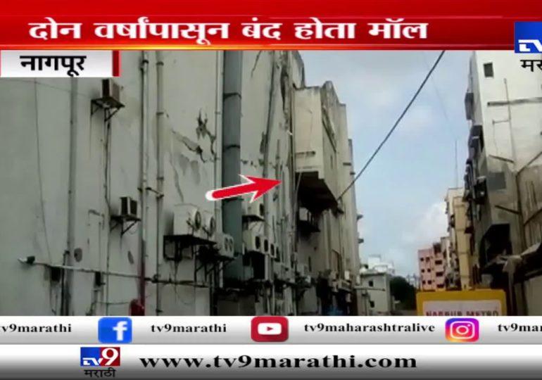 नागपूर : पूनम मॉलच्या भिंतीचा भाग कोसळला, सुरक्षारक्षकासह 2 महिला जखमी