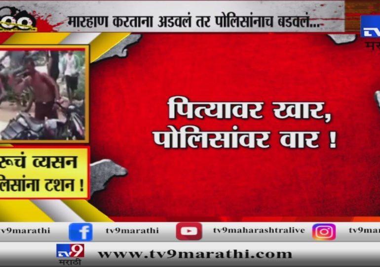 बिहार : बापाला मारताना अडवलं म्हणून तरुणाने पोलिसांनांच बडवलं
