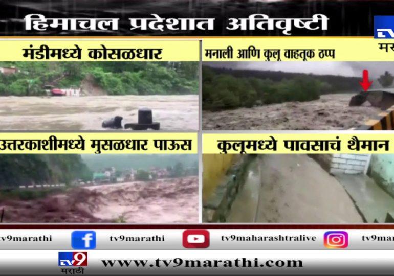 हिमाचल प्रदेशात अतिवृष्टी, 18 जणांचा मृत्यू तर पाच राष्ट्रीय महामार्ग बंद