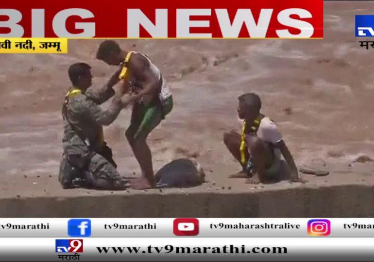 जम्मू काश्मीर : तावी नदीत 2 लोकं अडकले