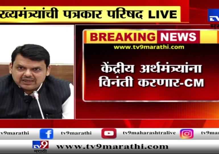 मुंबई : पूरग्रस्तांचं कर्ज माफ, 36 हजार घर भाडं, मुख्यमंत्र्यांच्या मोठ्या घोषणा
