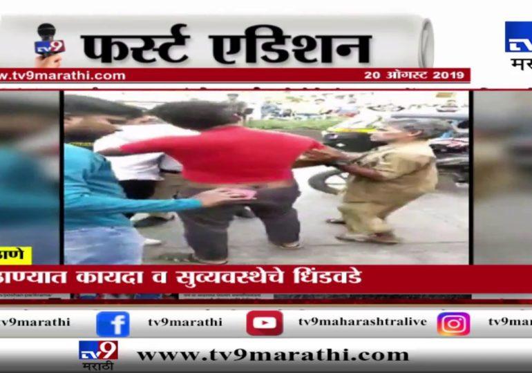ठाणे : ट्रॅफिक पोलिसाला टोळक्याची बेदम मारहाण
