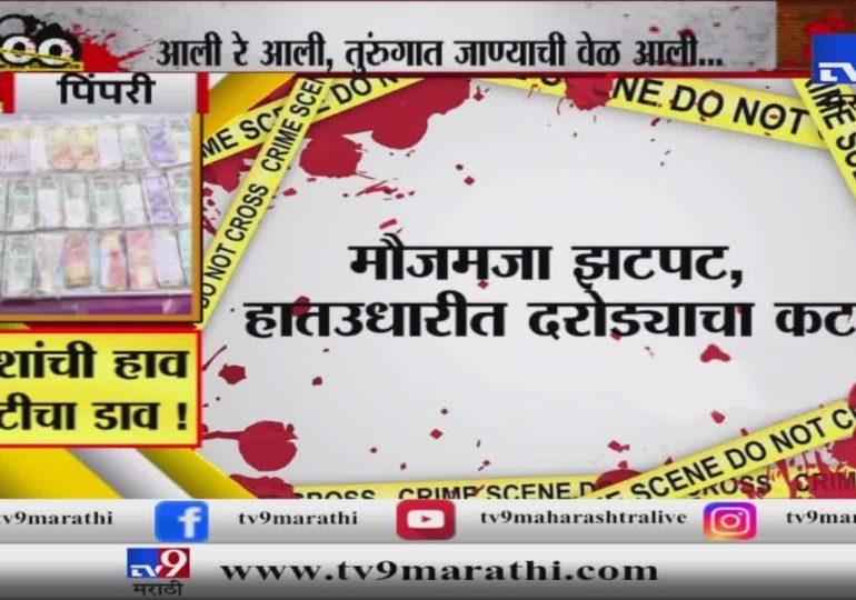 पिंपरी : देहूरोडवरील पोलीस स्टेशनच्या हद्दीत 35 लाखांची लूट