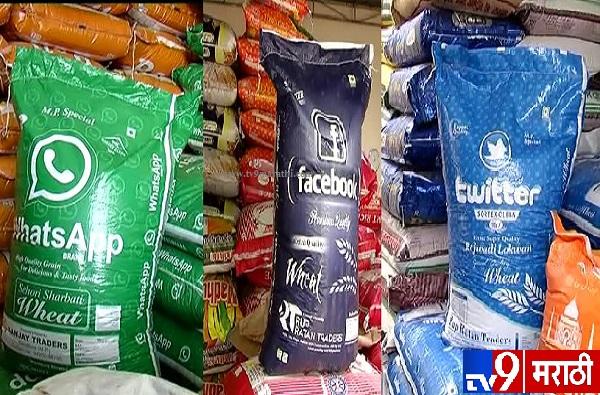 एक पोतं फेसबुक दे, एक पोतं व्हॉट्सअॅप दे, गव्हाच्या पोत्यांना अॅप्सची नावं, व्यापाऱ्यांची आयडिया