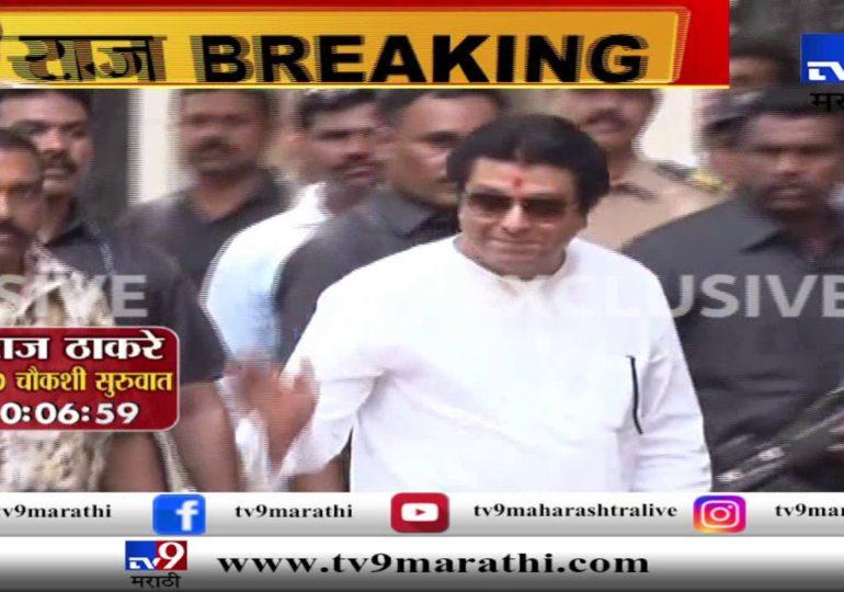Exclusive Video: राज ठाकरे ईडीच्या कार्यालयात दाखल