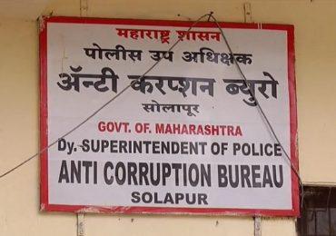 कर्नाटकातील DYSP ने 5 लाखाची लाच घेण्यासाठी सोलापुरात हवालदार पाठवला, दोघेही सापडले