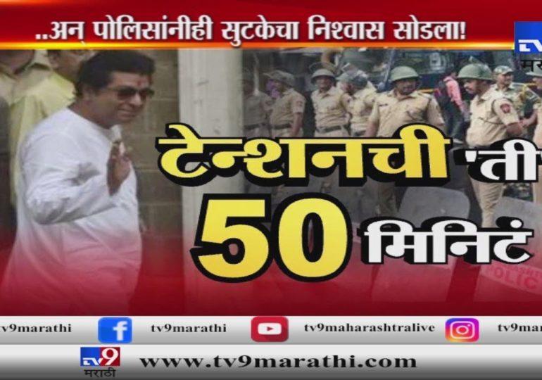 स्पेशल रिपोर्ट : राज ठाकरे यांची कृष्णकुंज ते ईडी कार्यालय...टेन्शनची 'ती' 50 मिनिटं