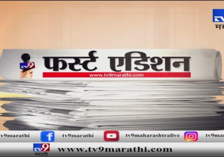 TV9 First Edition News | 23 August 2019 | वृत्तपत्रांमधील घडामोडींचा सुपरफास्ट आढावा