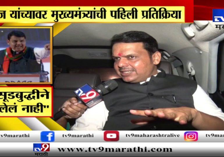 ज्यांचं नेतृत्व महाराष्ट्राने नाकारलं, त्यांच्यावर सूड घेऊन कोणता लाभ? : मुख्यमंत्री