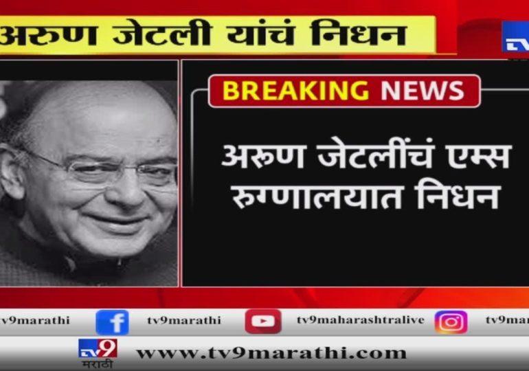 माजी केंद्रीय अर्थमंत्री अरुण जेटली यांचं निधन