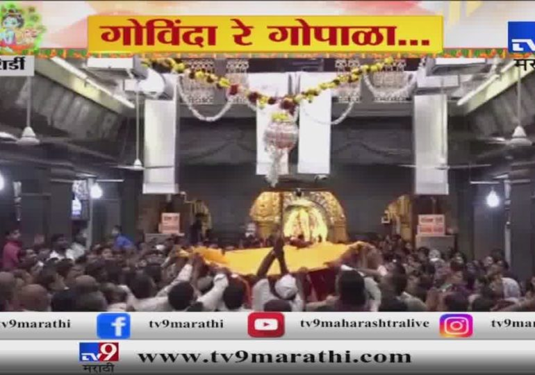 Dahi Handi 2019 : शिर्डी साई मंदिरातही 'गोकुळाष्टमी' भक्तीभावाने साजरी